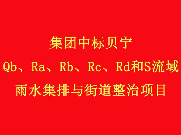 亚洲城电子app入口中标贝宁Qb、Ra、Rb、Rc、Rd和S流域雨水集排与街道整治项目