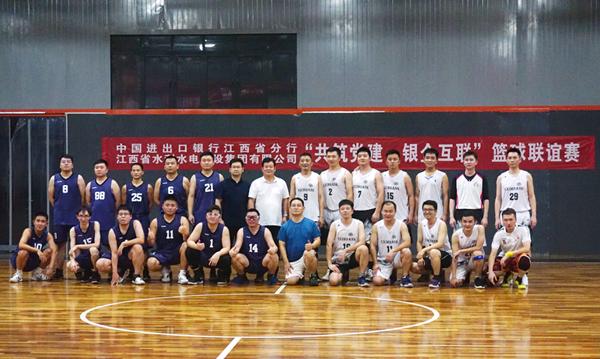 中国进出口银行亚洲城优惠安卓下载分行与江水建设亚洲城电子app入口举办党建篮球友谊赛
