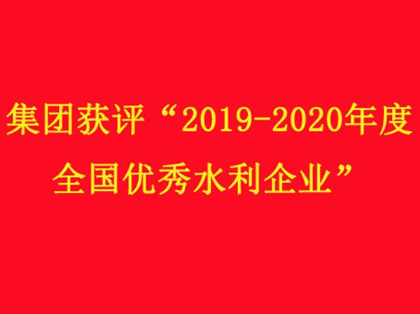 """亚洲城电子app入口获评""""2019-2020年度全国优秀水利企业"""""""